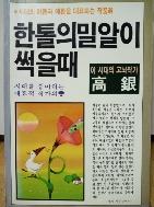 한톨의 밀알이 썩을때 (고은. 창작예술사. 1984년)