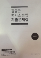 2017 김중근 형사소송법 기출문제집 추록★표지노란색★ #