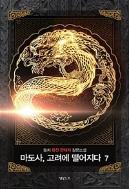 마도사 고려에 떨어지다 1-7 ☆북앤스토리☆