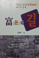 돈의 길 - 부자학 강의 (1판1쇄)