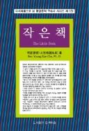 작은책  -다시복음으로 본 종말론적 구속사 시리즈 제6권