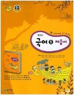 중학교 국어 5 자습서 (2016발행)박영목 ** ***연구용 입니다**