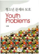청소년 문제와 보호