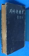 지나온 세월 -이방자 여사 자서전-(초판)  /소장처 장서인 有/사진의 제품  :☞ 서고위치:mo 3 * [구매하시면 품절로 표기됩니다]