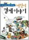 튀지 박원배 선생님이 들려주는 어린이 경제 이야기 - '돈'의 가치를 제대로 가르쳐주는 아이들을 위한 경제 도서 (초판8쇄)