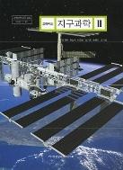7차 고등학교 지구과학 2 교과서 (중앙/경재복 외) (12003~)