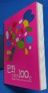 한국만화 100년 [2009년]  /사진의 제품    ☞ 서고위치:MV 4  * [구매하시면 품절로 표기됩니다]