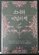 소녀와 비밀의 책. 1