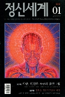 월간 정신세계 2000.1 통권1호 창간호