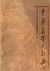 중국어간체자 중화역학대사전 (상/하 전2권 완질) (32-2)