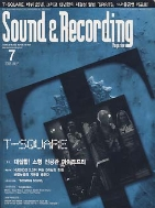 SOUND & RECORDING MAGAZINE 사운드 & 레코딩 매거진 한국판 2003.7