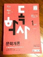 문학개론(독학사 1단계) 2016년형인데 표지가 달라요!!!