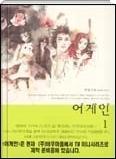 어게인 1~2 - 비밀사쥬의  N세대 로렌스 소설 (전 2권 완결) 초판1쇄
