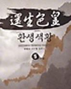 환생색황 1-5 완결