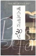 베스트셀러 30년 / 교보문고