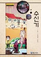 수신기 (야심만만 중국고전+한자, 55)   (ISBN : 9788959800209)