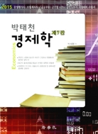 2015 박태천 경제학
