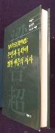 량치차오 /소장자 스템프 有 /사진의 제품    / 상현서림  ☞ 서고위치:RF 1  *[구매하시면 품절로 표기됩니다]