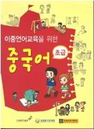 이중언어교육을 위한 중국어 초급