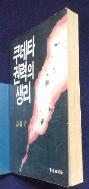 쿠데타 권력의 생리[1987]초판 / 사진의 제품    / 상현서림  ☞ 서고위치:GF 3 *[구매하시면 품절로 표기됩니다]