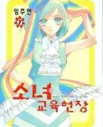 소녀교육헌장 1-7(완결)