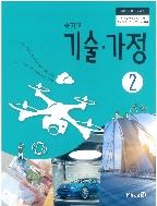 중학교 기술가정 2 교과서 미래/2015개정/새책수준
