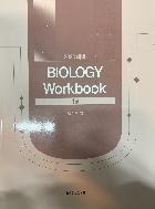 2020대비 박선우 BIOLOGY Workbook 1st #
