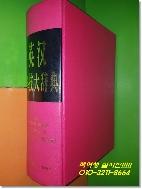 영한과기대사전 英?科技大?典 AN ENGLISH - CHINESE DICTIONARY OF SCIENCE AND TECHNOLOGY