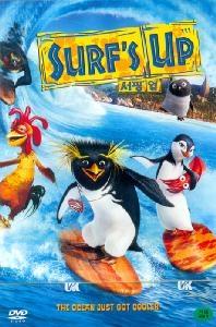 서핑업(1DISC)