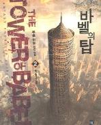 바벨의 탑 1-12 완결