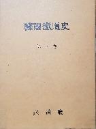 한국철도사 -제3권-  韓國鐵道史 第3券- -초판-절판된 귀한책-아래사진참조-사진화보 120장정도 있음-