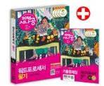 2016 시나공 워드프로세서 필기 + 기출문제집 - 전2권 ★★교사용비매품★★