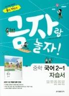 금성 자습서 중학 국어2-1 (류수열) (금자랑 놀자) / 2015 개정 교육과정