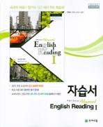 천재교육 자습서 고등 심화 영어독해1 (안병규) HIGH SCHOOL ADVANCED ENGLISH READING 1  / 2015 개정 교육과정