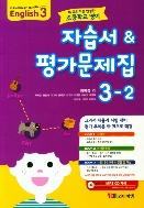 YBM 와이비엠 자습서 & 평가문제집 초등학교 영어3-2 (최희경) / 2015 개정 교육과정