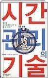 시간관리의 기술 - 당신도 시간활용의 달인이 될 수 있다 초판2쇄