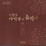 이왕직 아악부의 음악 1 (고음향자료 복원시리즈 2) - 수제천 동동 여민락만 여민락령 해령 낙양춘