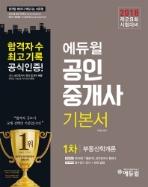 2018 에듀윌 공인중개사 기본서 1차 부동산학개론