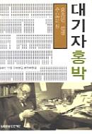 대기자 홍박 -홍종인 선생 추모문집