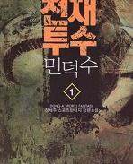 천재투수 민덕수 1-8 완결