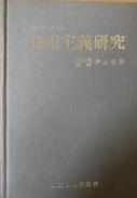 공산주의 연구(평화적통일을 위한) 11판(1981년)