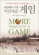 [한정판매] 세상에서 가장 아름다운 게임 - 남아프리카공화국 로벤섬 수용소의 전설에 묻힌 위대한 축구 이야기 1판1쇄