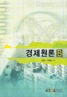 경제원론B-2012년발간