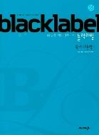 블랙라벨 독서 (비문학)