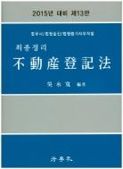 부동산등기법(최종정리)(2015) /새책수준    ☞ 서고위치:SG 2  *[구매하시면 품절로 표기 됩니다]