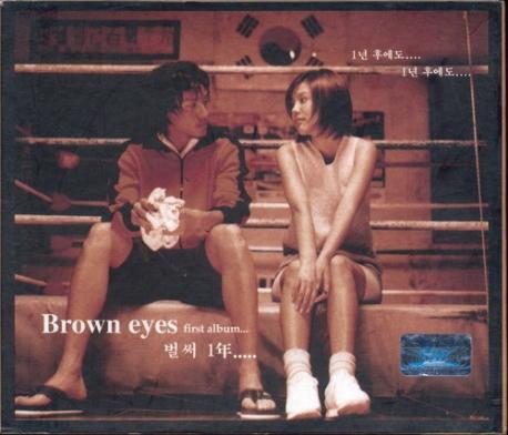 브라운 아이즈 (Brown Eyes) / 1집 - 벌써 일년 (초판)(희귀)