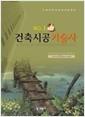 [새책] NO.1 건축시공 기술사 (2008/ 양장)