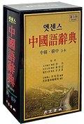 엣센스 중국어 사전