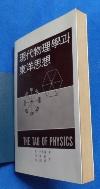현대물리학과 동양사상(증보 제3판)(신과학총서 1) [1985년 6판][상현서림]  /사진의 제품   ☞ 서고위치:GK 3  * [구매하시면 품절로 표기됩니다]