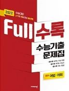 Full수록 수능기출문제집 영어 어법어휘 (2021년) ★교사용★